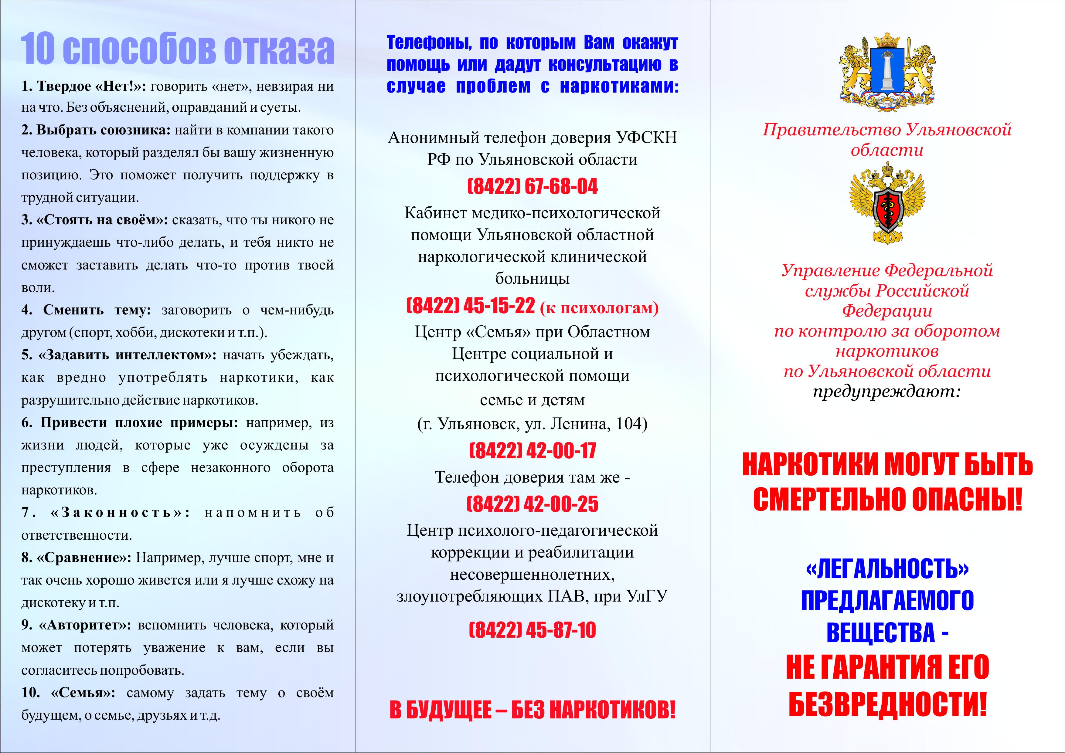Методы профилактики табакокурения, наркомании, алкоголизма в школе мероприятия вип лечение алкоголизма в москве в санатории